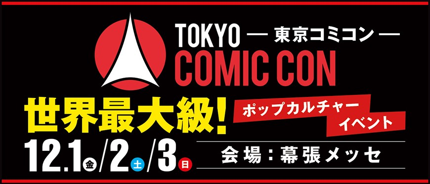 tokyo_comicon_2017_large-870x372